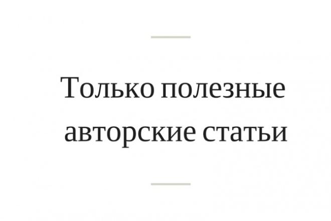 Напишу полезные информационные статьи 1 - kwork.ru