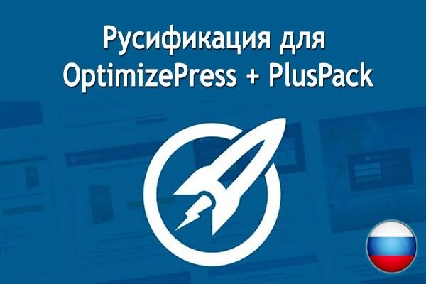 Русификация для плагина OP 1 - kwork.ru