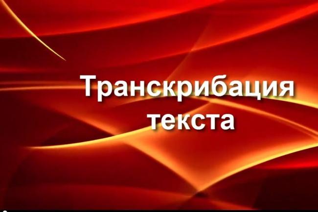 Аудио, видео в текст 1 - kwork.ru