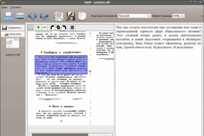 Переведу отсканированный печатный текст в WorldНабор текста<br>Переведу отсканированный печатный текст в электронный вид. Не обязательно сканировать, достаточно просто сфотографировать<br>
