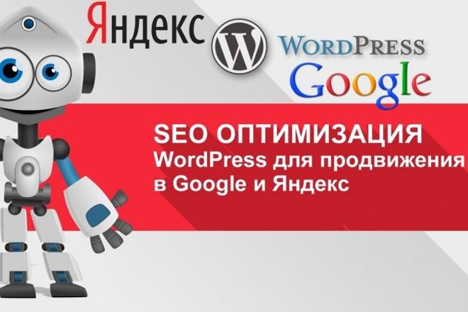 Оптимизация сайта на Wordpress - 26 пунктов по улучшению сайта 21 - kwork.ru