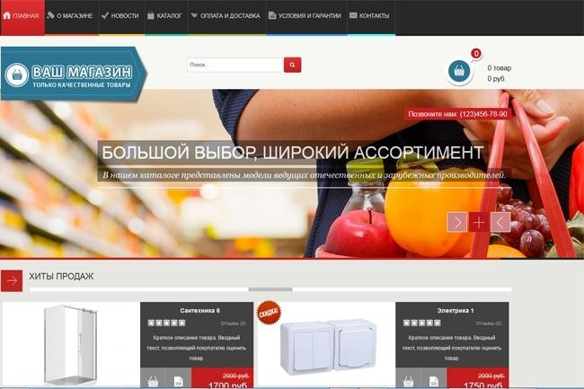 Готовый интернет-магазин JE-BTShopping 33 - kwork.ru