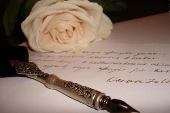 Напишу стихотворное поздравление 1 - kwork.ru