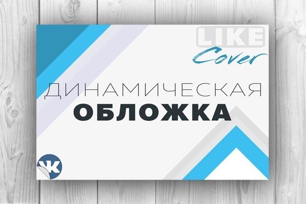 Динамическая обложка ВК 1 - kwork.ru