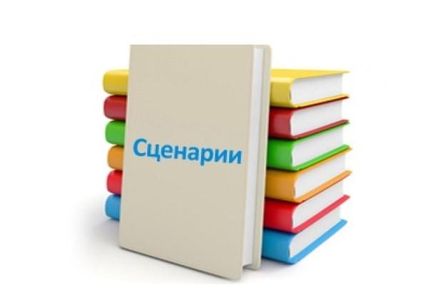 Сценарий для игры 1 - kwork.ru