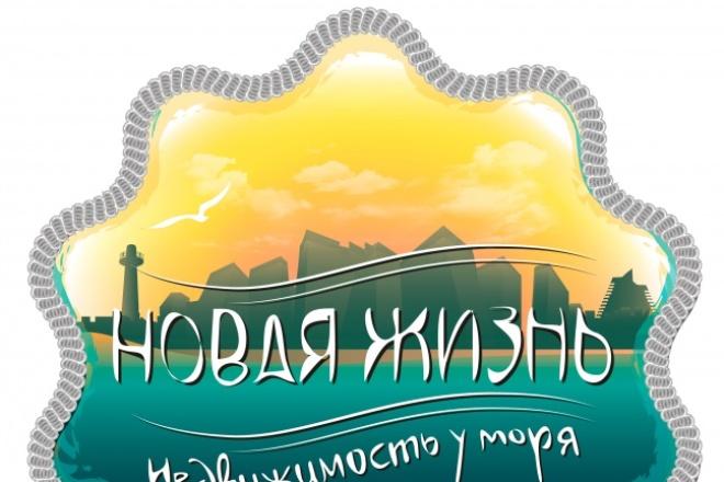 логотип, шапка, баннер, макет визитки,аватар... 2 - kwork.ru