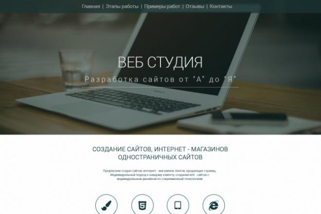 Дизайн сайтаВеб-дизайн<br>Разработка дизайна веб - сайтов. От 1-го дня до 5-и дней. Работаю качественно без задержек, всегда на связи.<br>