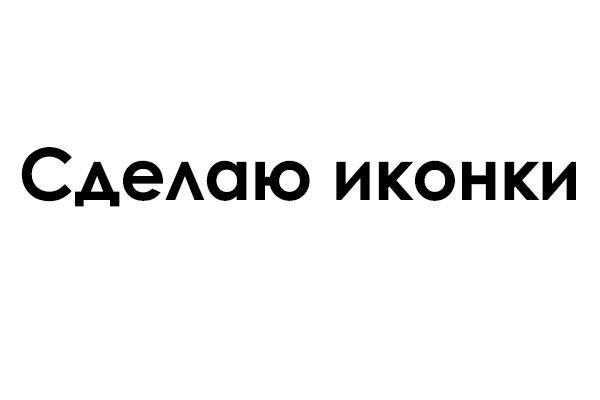 Сделаю иконки для чего угодно 1 - kwork.ru