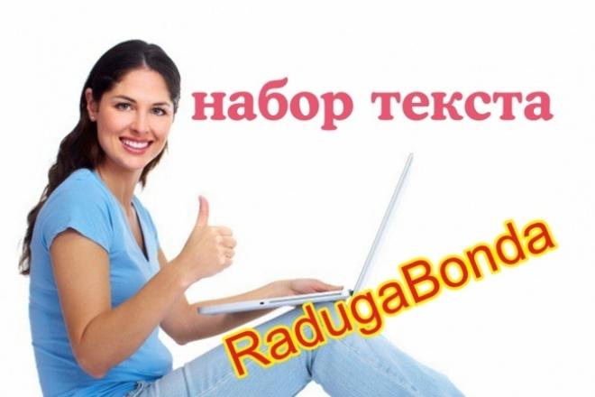 Наберу текст в ворде с jpg 1 - kwork.ru