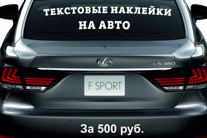 Макет текстовой наклейки на авто и не только 1 - kwork.ru
