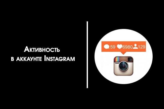 Активность в аккаунте Instagram 1 - kwork.ru