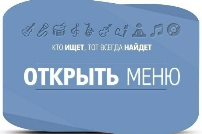 Сделаю для Вас превосходное меню ВКонтакте 1 - kwork.ru