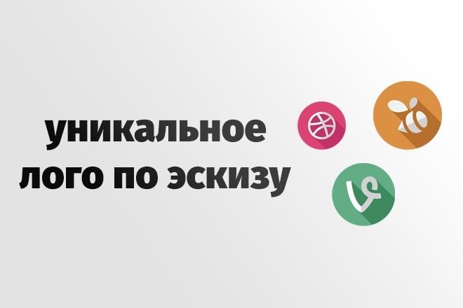 Сделаю логотип по вашему эскизу 14 - kwork.ru