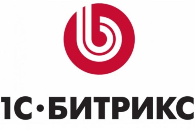 Поправлю/добавлю информацию на сайте с платформой 1C-Bitrix 1 - kwork.ru