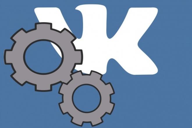 Создам приложение для автоматизиции задач в ВКПрограммы для ПК<br>Напишу приложение в любом формате (приложение для ПК, серверное ПО, скрипт), которое будет решать ваши задачи с использованием официального API ВКонтакте (http://vk.com/dev). Приложение можно реализовать как в виде отказоустойчивого серверного ПО, которое будет работать круглосуточно на выделенном сервере (например, Amazon) и выполнять нужные вам задачи, так и в формате обычной *.exe программы для запуска пользователем вручную. Интеграция с базами данных (MySQL, MS SQL, Oracle, ...). С радостью возьмусь за вашу задачу. Обращайтесь!<br>
