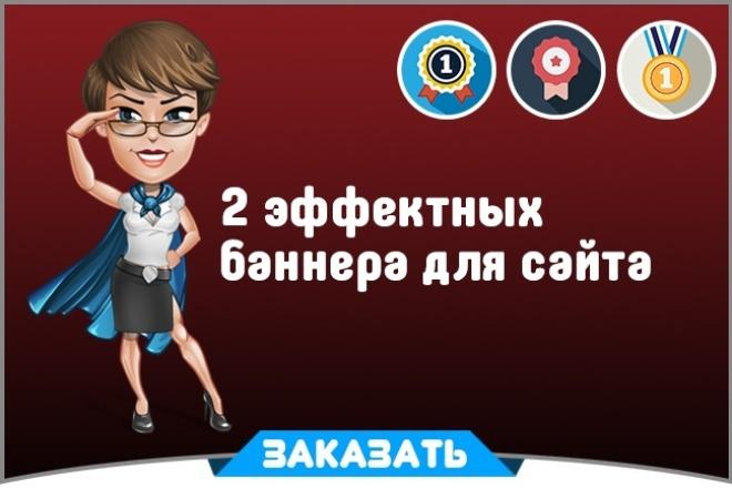 Сделаю 2 эффектных баннера для сайта 1 - kwork.ru