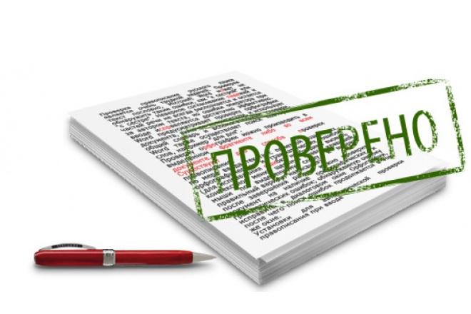 Откорректирую ваш текстРедактирование и корректура<br>Филолог от Бога, опыт написания ЕГЭ от 86-ти до 98-ми баллов. Быстро и качественно исправлю орфографические, грамматические, пунктуационные, стилистические ошибки.<br>