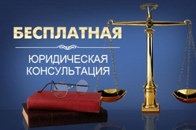 Портал бесплатной юридической консультации (готовый бизнес) 1 - kwork.ru