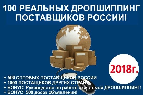 1c0c28f36cb9 100 дропшиппинг поставщиков + 500 оптовых + 3 бонуса 1 - kwork.ru