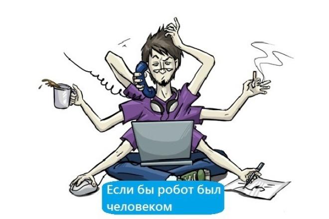 Напишу робота, выполняющего рутинную работу 1 - kwork.ru