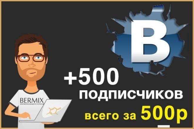 добавлю 500 живых подписчиков в группу В Контакте 1 - kwork.ru