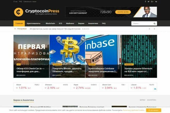 Автонаполняемый финансовый новостной сайт о криптовалюте 6 - kwork.ru