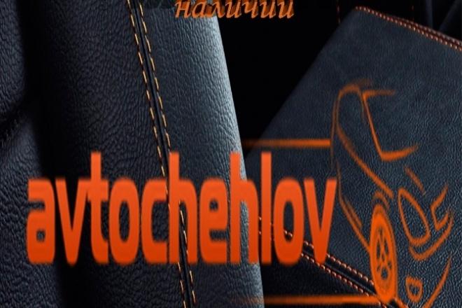Сделаю дизайн для групп социальной сети Вконтакте 1 - kwork.ru