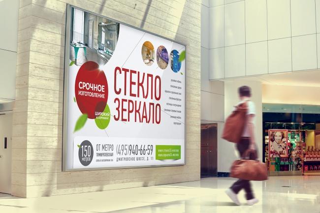 Баннер, вывеска, режим работы 1 - kwork.ru