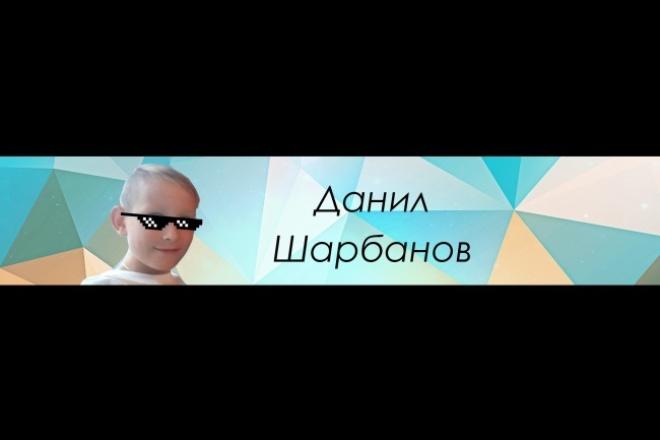 Сделаю шапку на ваш ютуб канал 1 - kwork.ru
