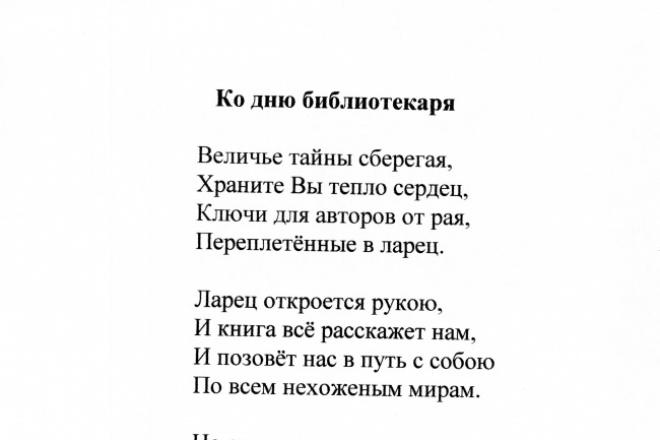 напишу поздравительный стих 1 - kwork.ru