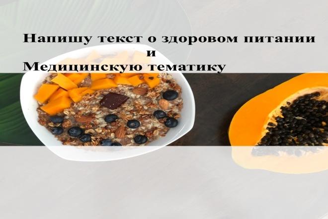 Напишу текст о питании. Медицинскую тематику 1 - kwork.ru