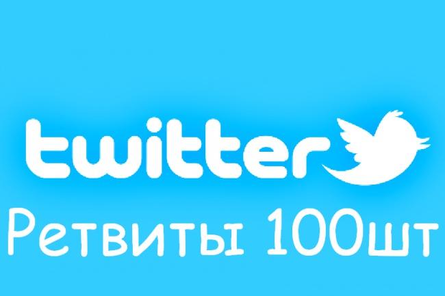 100 ретвитов вашей записи в ТвиттерПродвижение в социальных сетях<br>Ретвит - это анонс вашего же сообщения чужими людьми. Вы можете написать любое сообщение в твиттер, люди которые будут его репостить - опубликуют его на своей странице, это и называется ретвит. Очень важно, что при репостинге - сообщения распространяются вирусным эффектом, то есть 1 человек с большим числом фолловеров может привлечь внимания тысяч людей, они в свою очередь если сделают репост - опять привлекают внимание, но уже своих читателей. Репостить можно кого угодно, и когда угодно. В твиттере нет ограничений и платы за это действие. Это безопасный и очень быстрый способ пропиарить какой-то объект или услугу. При больших масштабах можно получить очень хороший эффект. Вы получите 100 ретвитов в твиттере любой вашей записи! Исполнители: моя собственная база аккаунтов, исполнители не живые люди, подходит для увеличения цифр.<br>