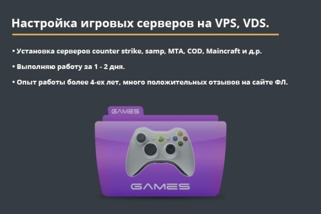 настрою игровой сервер 1 - kwork.ru