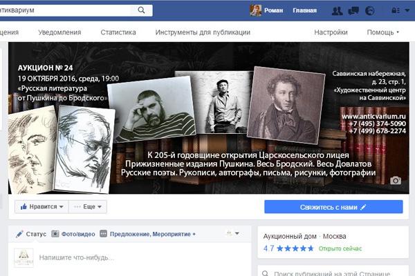 сделаю баннеры для Facebook и Vk 1 - kwork.ru