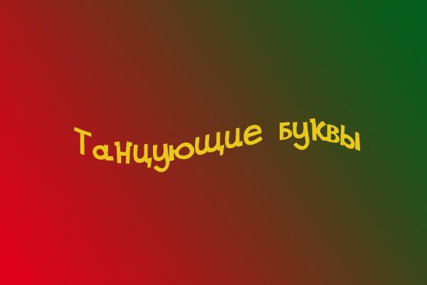 Танцующие буквы 1 - kwork.ru