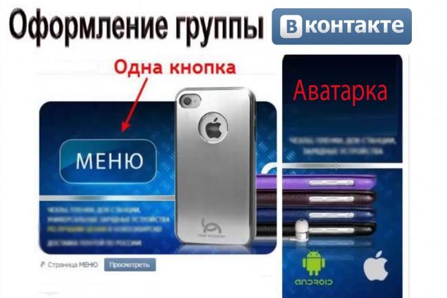 Скопирую или разработаю дизайн группы ВКонтакте 1 - kwork.ru