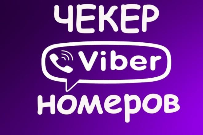 Проверю вашу базу номеров на наличие их в Viber-е.Чек номеров 1 - kwork.ru
