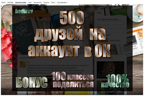 500 друзей на аккаунт в ОдноклассникахПродвижение в социальных сетях<br>500 пользователей (не боты, только реальные люди) отправят вам запрос в друзья. Количество подписчиков - главный показатель популярности вашего аккаунта. Что Вы получаете : Аудиторию из России и Украины, без ограничения по возрасту. 600 людей в вашу группу (5-7% отписок в будущем) - гарантировано 500 В сутки будет добавляться по 40 человек (никакой автоматизации, все делается вручную) Это 600 разных живых людей, которые сами вручную отправят вам запрос в друзья, каждый со своего аккаунта ОК. 100 классов и 100 поделиться для Ваших фото и постов (на первые 10 записей) Увеличение друзей способствует существенному повышению количества потенциальных клиентов. Если профиль закрыт, его нужно открыть, на время выполнения заказа! Услуга полностью безопасна для вашей страницы. Качество аккаунтов: -Без ботов,только живые подписчики Не принимаем аккаунты : Содержащие материалы 18+; Без аватарки с незаполненной информацией; Закрытые Возникли вопросы? Пишите поможем.<br>
