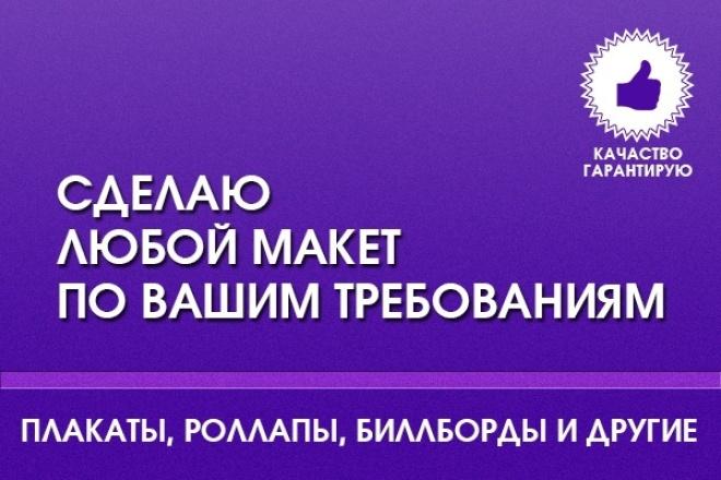 Сделаю индивидуальный макет 1 - kwork.ru