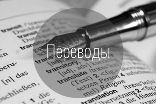Переведу текст RU-ENG ENG-RUПереводы<br>Перевод делается вручную. Уровень знания английского языка - профессиональный, имею большой опыт в данной сфере.<br>
