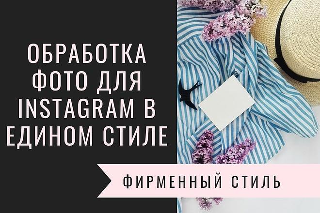 Обработаю фото для Instagram в едином стиле 1 - kwork.ru
