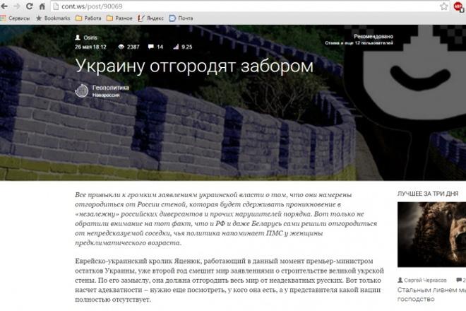 напишу грамотный, интересный, уникальный текст 1 - kwork.ru