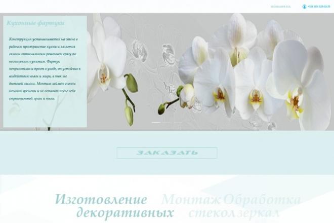 CSS3 Landing Page 1 - kwork.ru