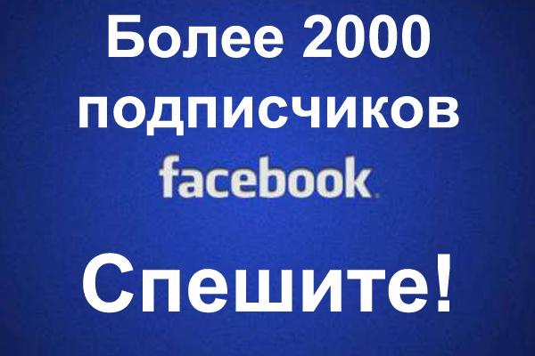 более 2000 подписчиков на фейсбук (facebook) 1 - kwork.ru