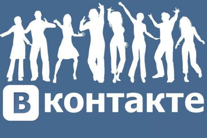 Размещу ваше объявление с фото и текcтом в группах соцсетей VK,Odn, FB 1 - kwork.ru