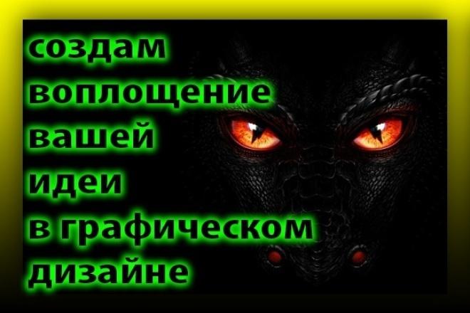 создам воплощение вашей идеи в графическом дизайне 1 - kwork.ru