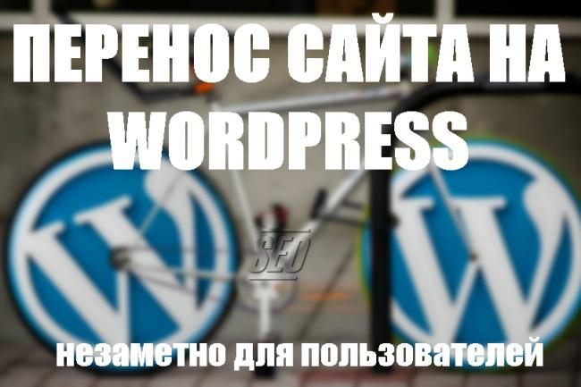 Перенесу сайт на wordpress на новый хостинг под ключДомены и хостинги<br>Перенесу сайт на CMS Wordpress на другой хостинг. Подключу и переведу все ссылки на новый домен, настрою сервера домена для корректного отображения сайта Опыт работы более 5 лет Настрою файлы robots.txt, sitemap.xml, htaccess и wp-config.php. Вопросы задавайте в сообщениях, сделаю за минимальное количество времени и не заметно для пользователей. При переносе с одного хостинга на другой, при сохранении домена - ни секунды простоя сайта.<br>