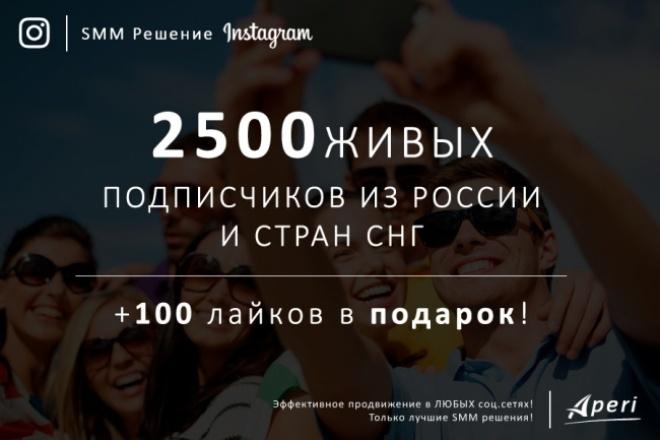 2500 живых подписчиков из России и стран СНГ +100 лайков в подарок! 1 - kwork.ru