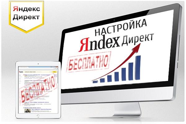 Настройка Яндекс Директ и РСЯ 1 - kwork.ru
