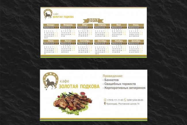 Сделаю дизайн календаря 1 - kwork.ru